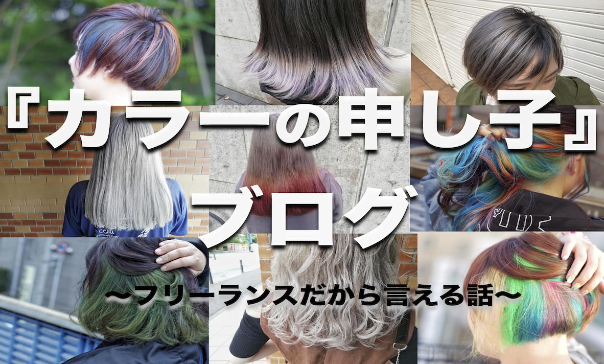 カラーの申し子/福岡にあるカラーが人気の美容室